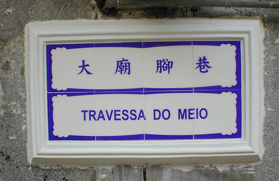 Muitas das ruas do centro histórico têm nomes em português, embora pouquíssimas pessoas falem a língua.